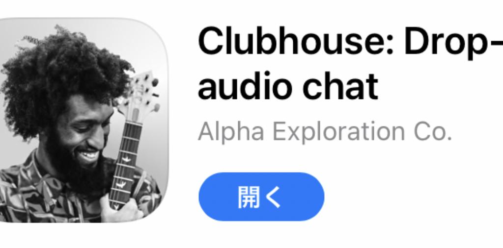 今話題のClubhouseに登録してみた